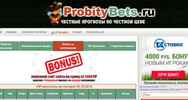 probitybets.ru