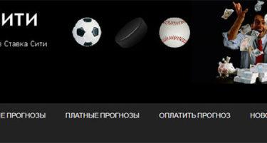 stavkacity.ru