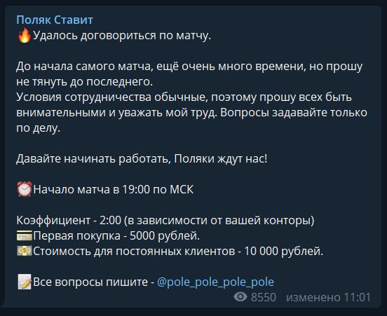 Поляк ставит договорной матч