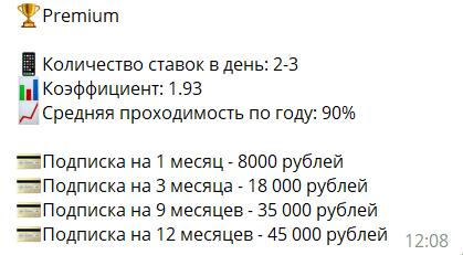 Premium Main Line бот цена