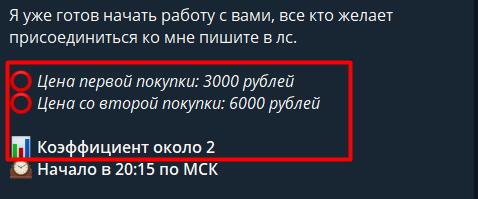 Цены Матч Ассистент