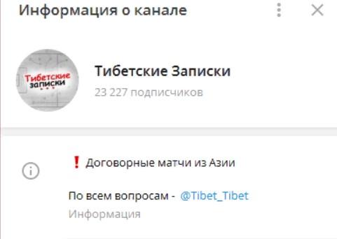 тибетские записки информация о канале