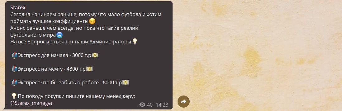 телеграмм старекс
