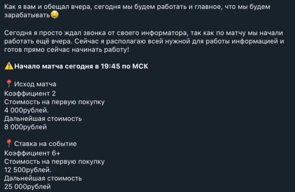 Цены на прогнозы каппера Леврана телеграмм