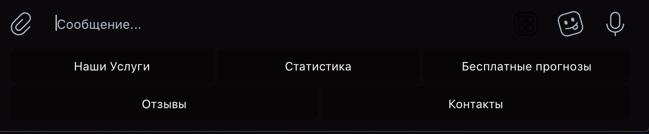 Меню бота Траст Крюв