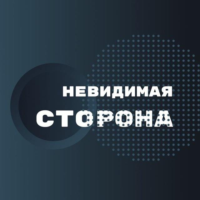 Невидимая Сторона - отзывы о работе каппера в телеграмм и прогнозов