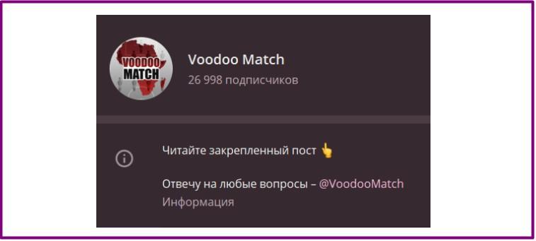 voodoo match телеграмм канал