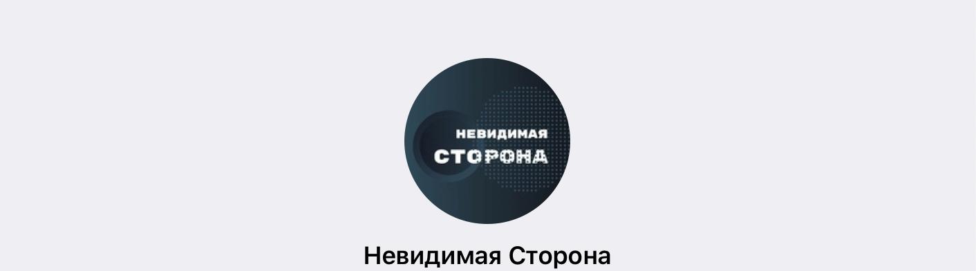 Телеграмм канал каппера Невидимая Сторона